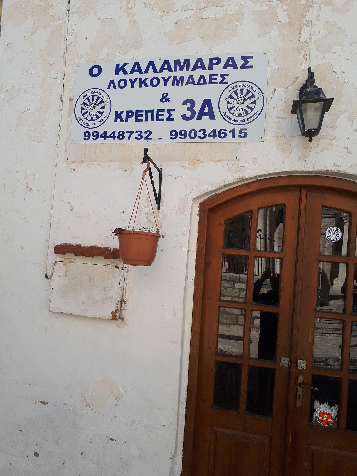 ouzeri_kalamaras